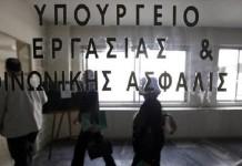 Υπουργείο Εργασίας: Στις 10 Σεπτεμβρίου, νέα πληρωμή της αποζημίωσης ειδικού σκοπού και της οικονομικής ενίσχυσης βραχυχρόνιας εργασίας