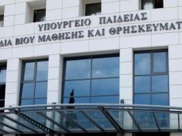 Νέο υπερ-πανεπιστήμιο στην Ήπειρο