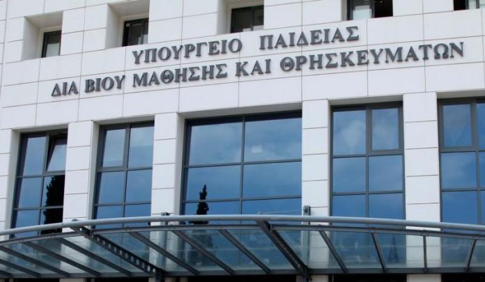Υπουργείο Παιδείας: Καμία σύλληψη μαθητή δεν υπήρξε στο Αγρίνιο