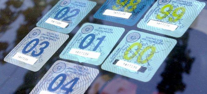 Παράταση μέχρι τις 5 Ιανουαρίου για την εξόφληση των Τελών Κυκλοφορίας