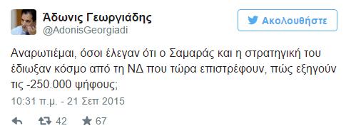 Γεωργιάδης twitter
