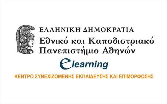 e-learning, Πανεπιστημίου Αθηνών, 40.000 φοιτητές.