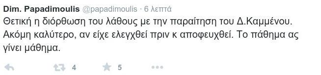 twitter Παπαδημούλης