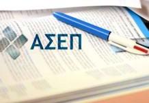 ΑΣΕΠ: Έτοιμες τρεις προκηρύξεις για μονίμους