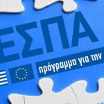 ΕΣΠΑ: Έρχονται νέα προγράμματα