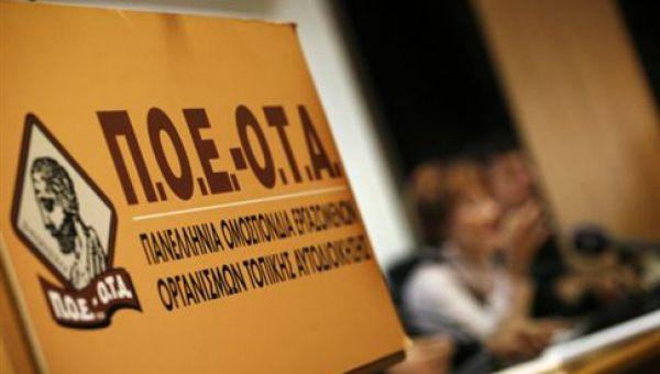Νέα 48ωρη απεργία της ΠΟΕ-ΟΤΑ την Τρίτη και την Τετάρτη