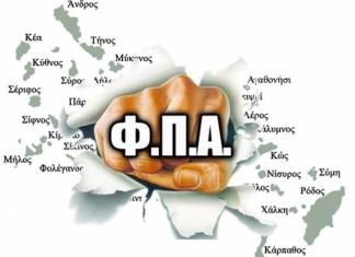 ΦΠΑ: Παρατείνεται η μείωση συντελεστών σε Κω, Λέρο, Λέσβο, Σάμο και Χίο
