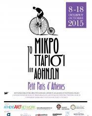 Το μικρό Παρίσι των Αθηνών, 6 έως 16 Οκτωβρίου,