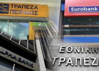 DW: Μείωση Προσωπικού Στις Ελληνικές Τράπεζες