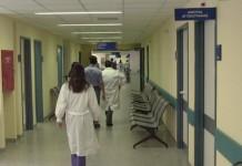 στάση εργασίας, νοσοκομειακών, γιατρών,