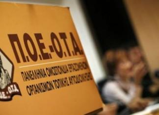 ΠΟΕ-ΟΤΑ, πανελλαδική,στάση,εργασίας,