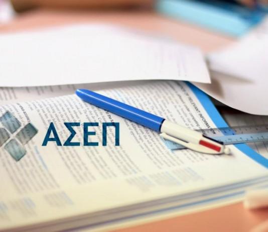 ΑΣΕΠ: Δύο προκηρύξεις για μόνιμες θέσεις σε φορείς του Δημοσίου