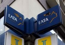 ΕΛ.ΤΑ.: Ετοιμάζονται να κλείσουν 215 καταστήματα και να απολύσουν 2.000 εργαζόμενους