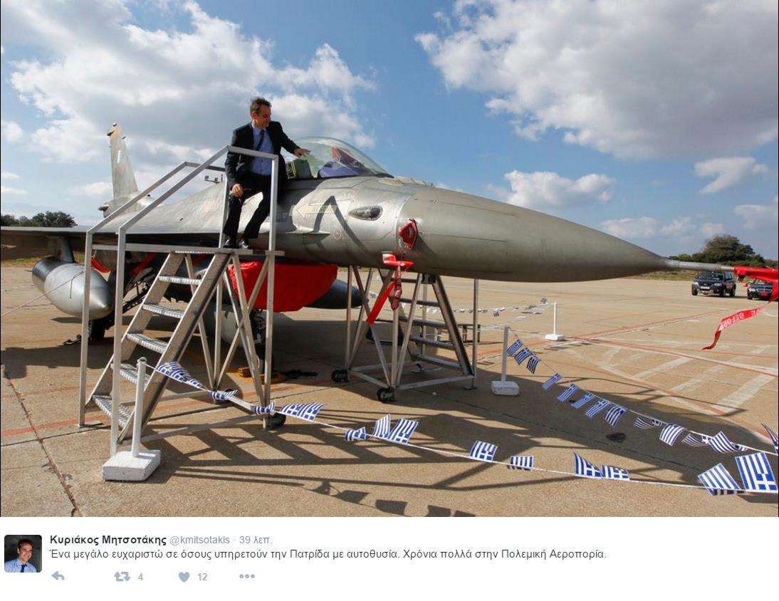 Μητσοτάκης F16
