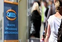 Νέα εφάπαξ οικονομική ενίσχυση 400 ευρώ σε μακροχρόνια ανέργους