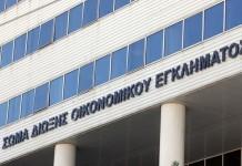 ΣΔΟΕ: Αποκάλυψε απάτες και «πάρτι» πολλών εκατομμυρίων με τα κονδύλια του ΕΣΠΑ