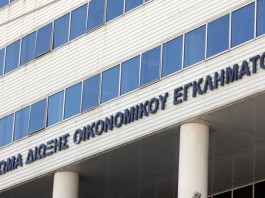 Καταργείται η Ειδική Γραμματεία του ΣΔΟΕ - Που περνάνε οι αρμοδιότητες