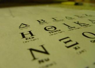 Οι 18 βασικές ιδιότητες της ελληνικής γλώσσας
