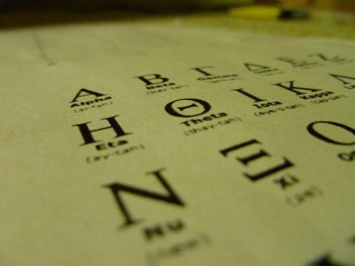 Ελληνική γλώσσα, συχνά, λάθη,
