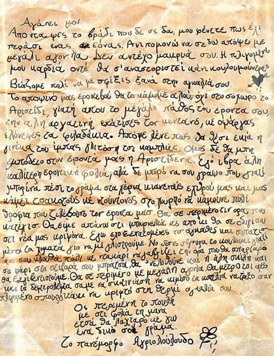 επιστολή1