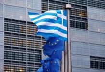 Κομισιόν: Πέρασε ο ελληνικός προϋπολογισμός