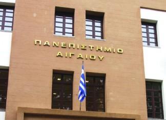 Πανεπιστήμιο Αιγαίου: Ύποπτος φάκελος έστειλε επτά άτομα στο νοσοκομείο