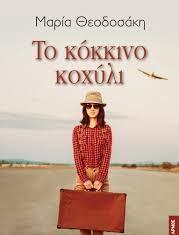 βιβλίο, το κόκκινο κοχύλι, Θεσσαλονίκη, Μαρία Θεοδοσάκη,