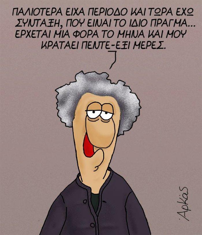 Αρκας-γιαγιά