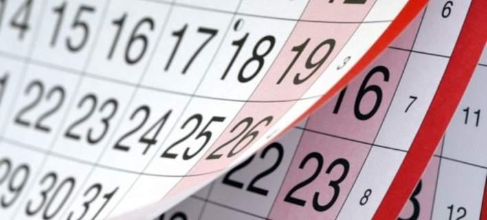 Φεβρουάριος, κάθε 4 χρόνια, 29 ημέρες.