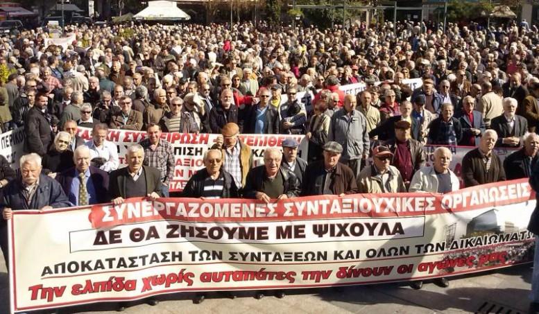 συγκέντρωση,διαμαρτυρίας,συνταξιούχων,