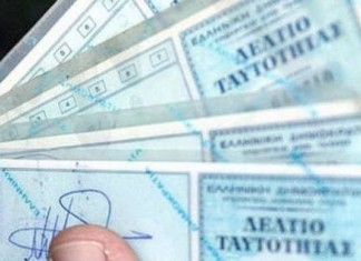 Αλλάζει το νομοθετικό πλαίσιο για απόδοσης της ελληνικής ιθαγένειας