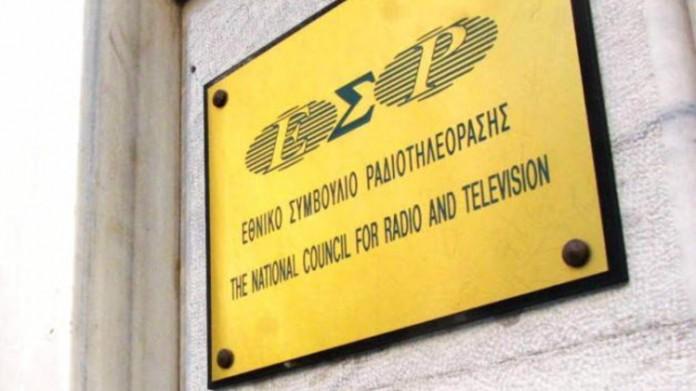 ΕΣΡ: Σύσταση στα κανάλια να μην προκαλούν πανικό