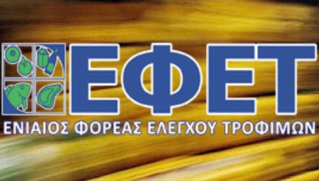 ΕΦΕΤ: Ανακαλούνται παιδικές κούπες