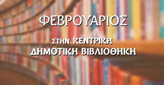 δράσεις, Κεντρική Βιβλιοθήκη, Δήμου Αθηναίων, Φεβρουάριο,