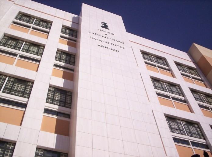 Πανεπιστήμιο Αθηνών, θέσεις εργασίας, καθηγητές ΑΕΙ,