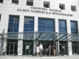 Υπουργείο Παιδείας: Ανακοίνωσε τα αποτελέσματα των πανελλαδικών εξετάσεων για τους υποψήφιους περιοχών που επλήγησαν από φυσικές καταστροφές