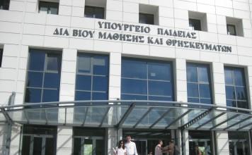 Υπουργείο Παιδείας: 12,4 εκατομμύρια στα πανεπιστήμια