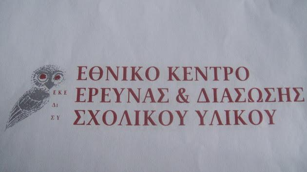 ΕΚΕΔΙΣΥ, «Φτερά και πούπουλα», Βιωματικό εργαστήρι, για παιδιά 2-5 ετών,