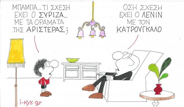 ΚΥΡ, σκίτσο. σχολιάζει, σχέση, ΣΥΡΙΖΑ, αριστερά,