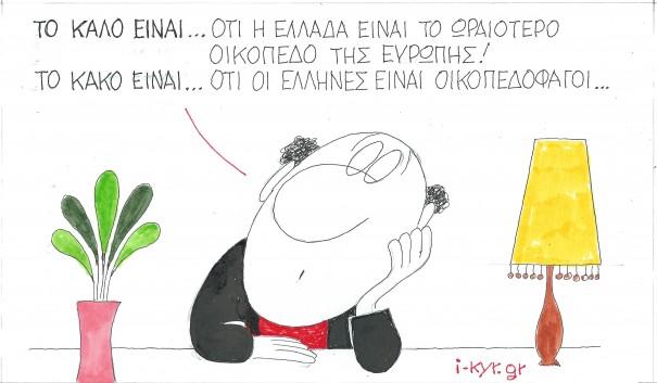 ΚΥΡ, σκίτσο, το οικόπεδο της Ελλάδος, οι οικοπεδοφάγοι