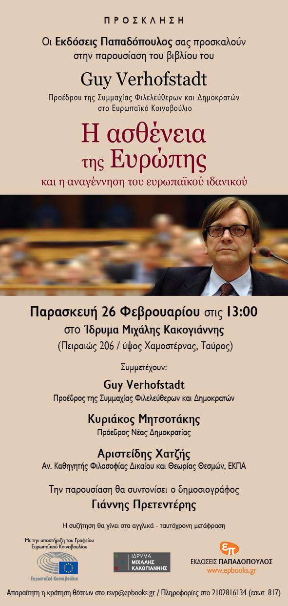 Στην Αθήνα ο Γκυ Φερχόφσταντ, Πρόεδρος της Συμμαχίας Φιλελεύθερων και Δημοκρατών, για την παρουσίαση του βιβλίου του βιβλίου Η ασθένεια της Ευρώπης και η αναγέννηση του Ευρωπαϊκού ιδανικού από τις εκδόσεις Παπαδόπουλος