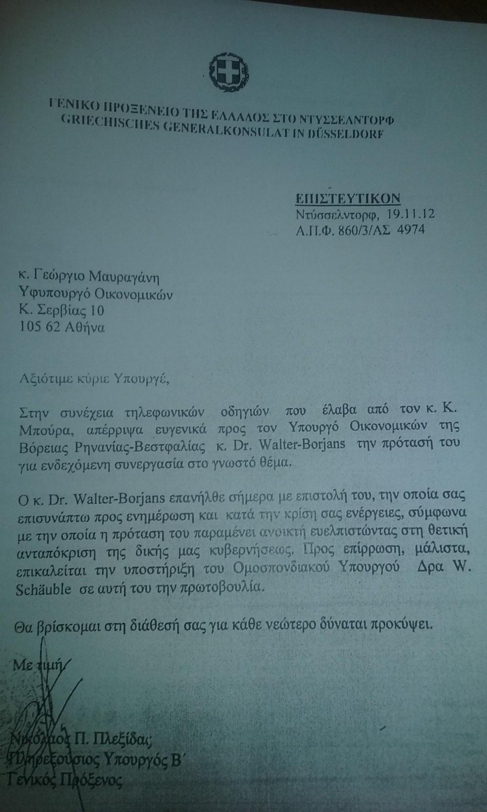 ΣΥΡΙΖΑ, με «εντολή Σαμαρά», δεν παρελήφθη, η λίστα Μπόργιανς,