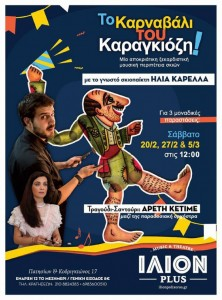 karagiozis ilion