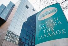 Εθνική Τράπεζα: Νέες προσλήψεις (έντυπο) - Θέσεις σε 32 περιοχές