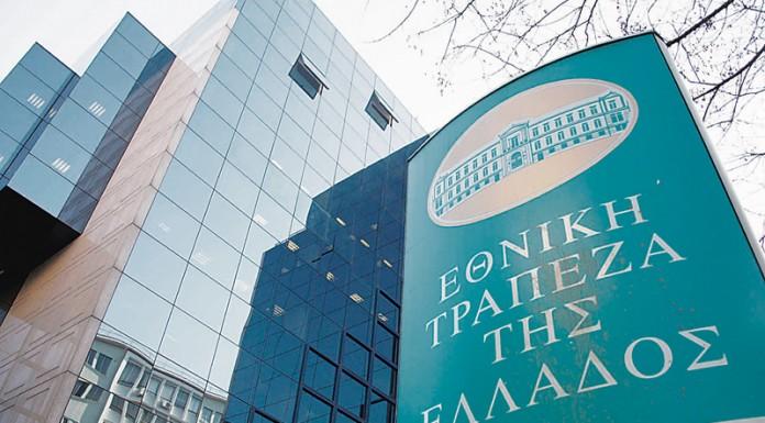 """Εθνική Τράπεζα της Ελλάδος: Αίτηση για ένταξη στον """"Ηρακλή"""""""