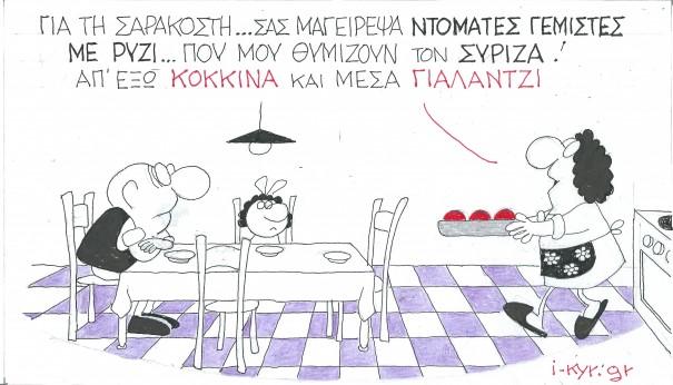 ΚΥΡ, τα γεμιστά, ΣΥΡΙΖΑ,