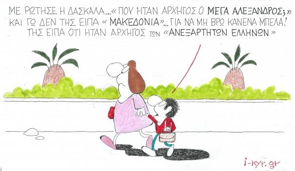 ΚΥΡ. Μακεδονία, Μέγας Αλέξανδρος, ΑΝΕΛ,