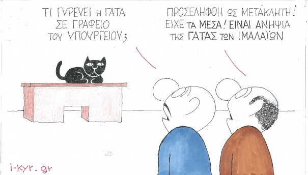 ΚΥΡ- Ποιόν διόρισε ,η γάτα, Ιμαλαϊων