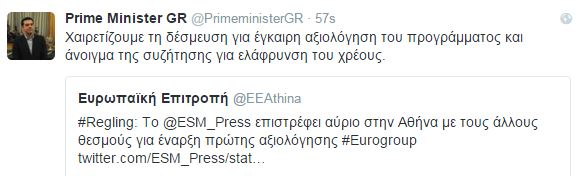 Τσίπρας, τουίτερ, Eurogroup