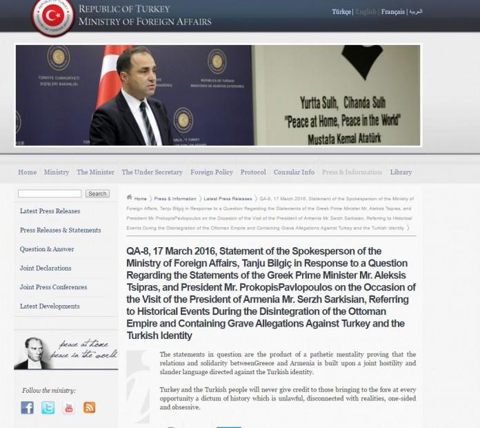 επίθεση, Τουρκικού υπουργείο εξωτερικών, Τσίπρα, Παυλόπουλο,